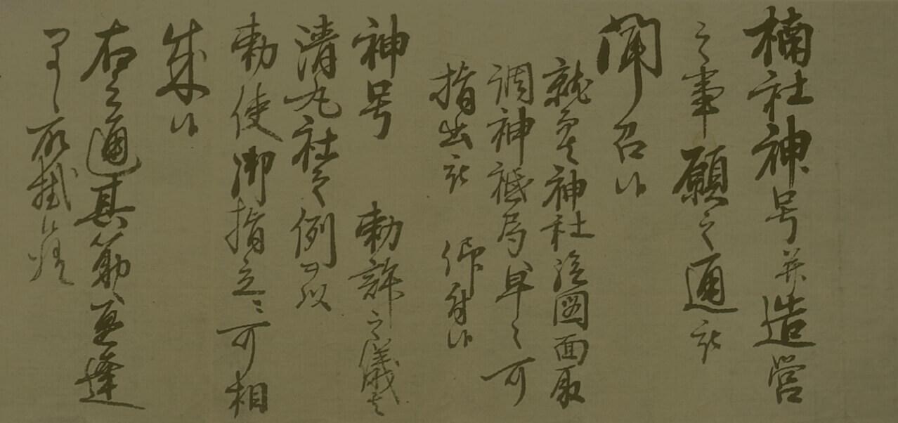 年表で見る楠木正成公と神社の歴史