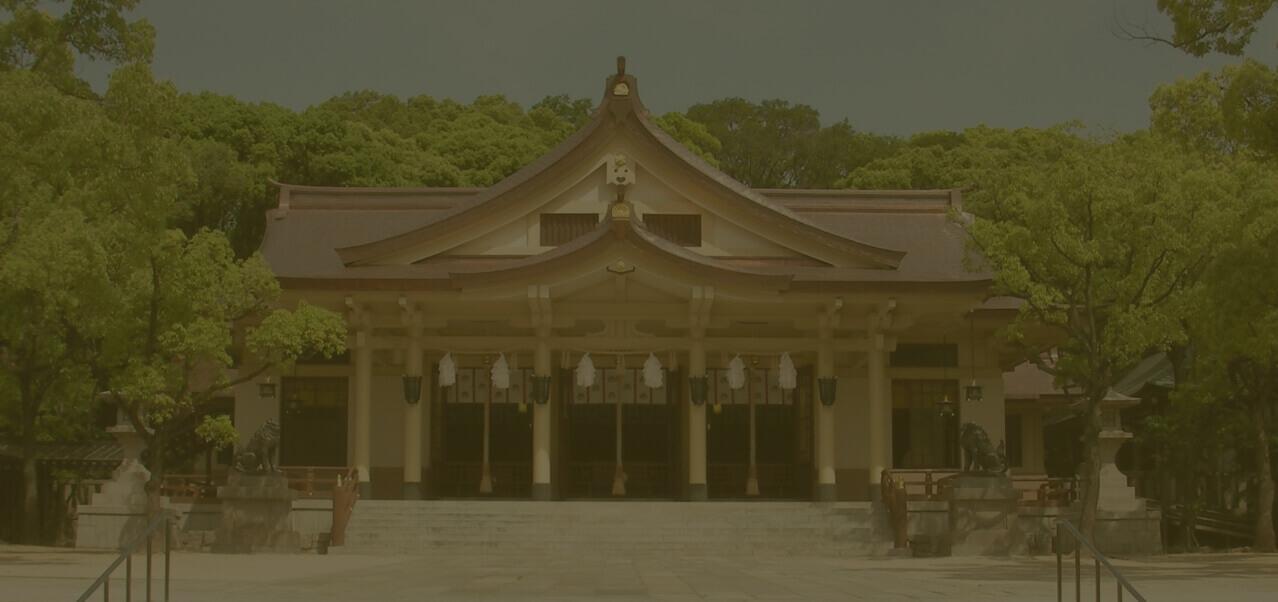 湊川神社について