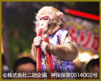 日本伝統芸能猿まわし