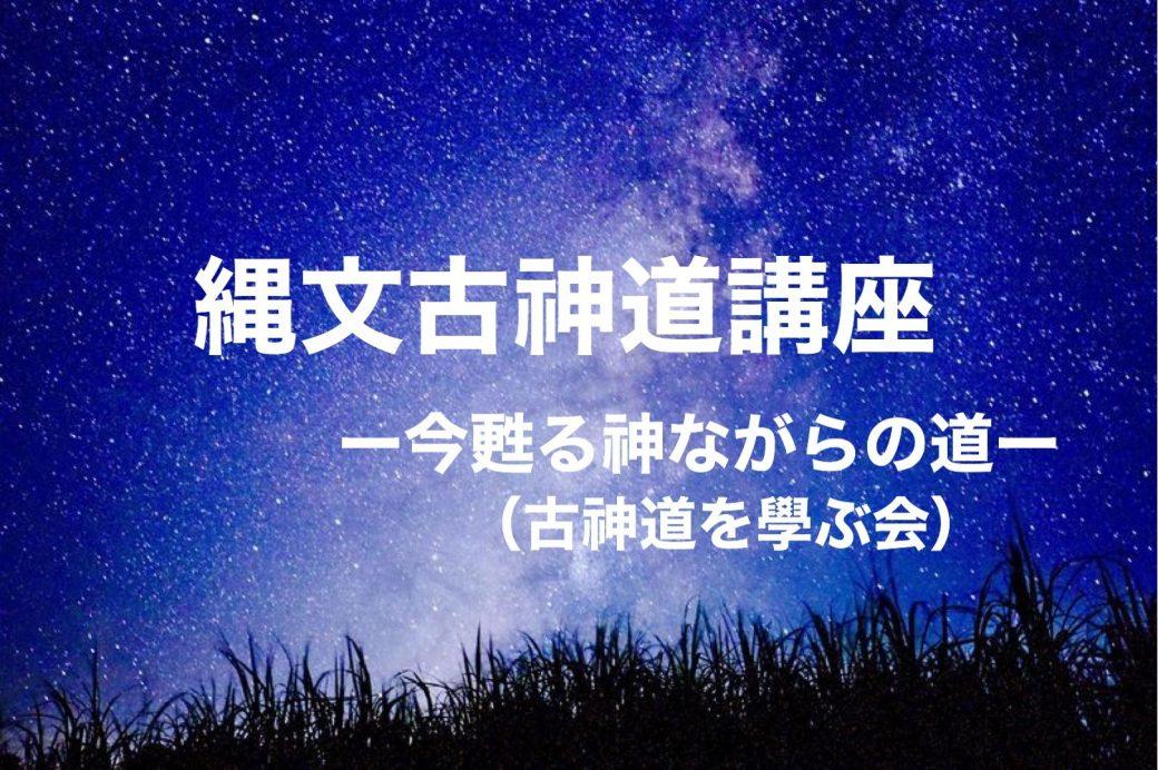 古神道を学ぶ会