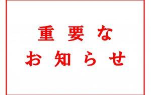 緊急事態宣言解除後(10月1日~)の楠公会館の営業体制について