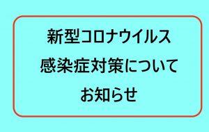 神能殿における新型コロナウイルス感染防止対策について